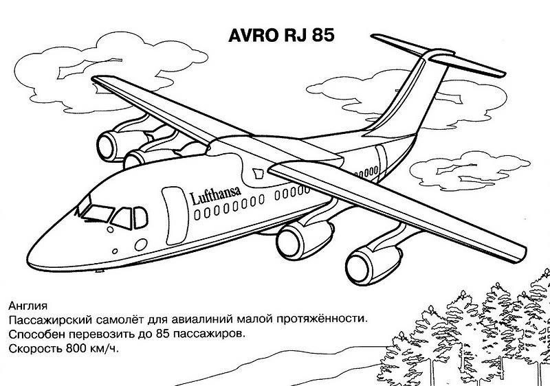 Раскраска самолет бесплатно