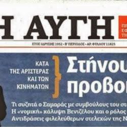 """Η εφημερίδα «Αυγή» βλέπει ότι έρχονται """"βραχιόλια"""" και για το ΣΥΡΙΖΑ.."""