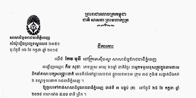 http://kimedia.blogspot.com/2014/07/kem-sokha-summoned-to-appear-at-hun-sen.html