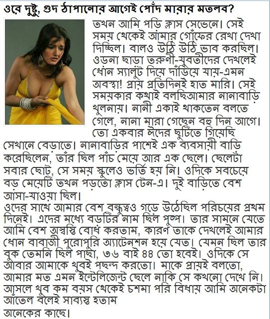 Www bd chati com
