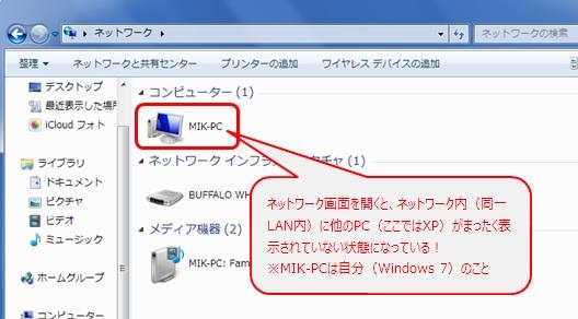 Windows 7からWindows XPが見えない(ネットワーク画面に表示されない)