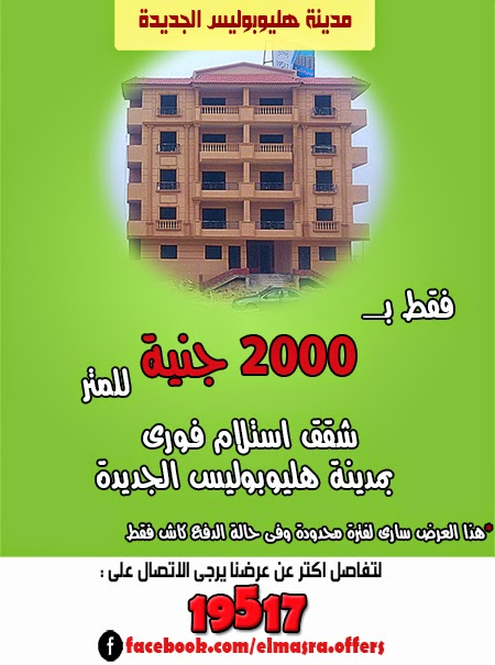 property with the lowest price per meter in new heliopolis city