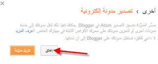 بالصور نسخة احتياطية مدونة بلوجر 6.jpg