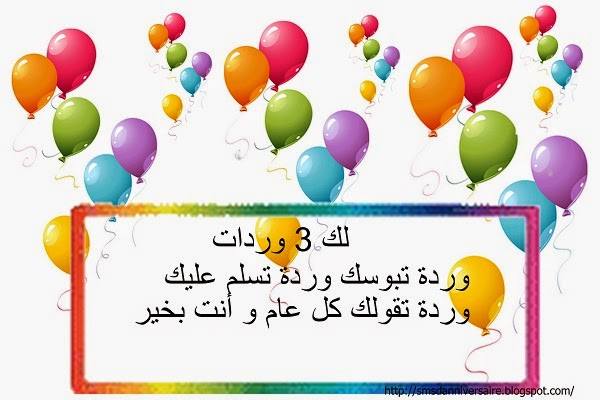 Sms Damour 2018 Sms Damour Message Message Anniversaire En Arabe