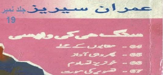 http://www.bookstube.net/2014/10/sanghe-ki-wapsi-by-ibn-e-safi.html