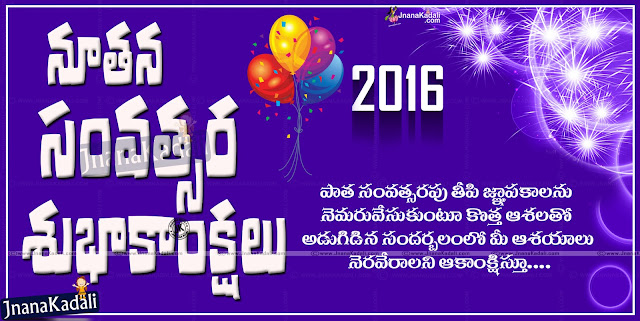 Best Happy New Year2016 telugu quotes wall papers images SMS WhatsApp messages poems shayari kavithalu in Telugu English Hindi Tamil kannada. New Year2016 greetings telugu quotes Best New Year2016 Quotes Greetings in Telugu Best Christmas Quotes Greetings in Telugu, Happy New Year2016 Quotes in telugu, Jesus Hd Wallpapers images pictures photos for New Year2016, Christmas wallpapers, Best New Year2016 Quotes greetings wallpapers images pictures poems shayari kavitalu in hindi telugu English tamil kannada bengali and marathi. Happy New Year2016 Quotes Greetings wallpapers in hindi Here is Happy Christmas Quotes Greetings wallpapers in hindi, Best Christmas Quotes greetings wallpapers images pictures photos messages poems information sheyari kavitalu in telugu English hindi tamil kannada, Hindu god wallpapers New Year2016 images pictures wallpapers for New Year2016.Best New Year2016 Quotes Wallpapers greetings wishes messages SMS Here is Best New Year2016 Quotes Wallpapers greetings wishes messages SMS in Hindi Telugu English Tamil Kannada Bengali marathi, Best New Year2016 Greetings Wishes Quotes messages poems information in telugu English hindi kannada tamil, Best New Year2016 wallpapers New Year2016 pictures photos images wallapapers greetings. Happy New Year2016  Telugu Quotes greetings images wallpapers Happy New Year2016 Telugu Quotes greetings images wallpapers pictures photos in telugu English hindi tamil kannada Malayalam Marathi bengali, Best New Year2016 Telugu Quotes Greetings images wallpapers, Happy New Year2016 Quotes greetings wishes images wallpapers in telugu English hindi kannada tamil Bengali marthi, Best New Year2016Quotes greetings wishes images wallpapers in telugu English hindi kannada tamil Bengali marthi. New Year2016 Telugu Quotes Greetings images wallpapers Best New Year2016 Telugu Quotes Greetings images wallpapers, Happy New Year2016 Quotes greetings wishes images wallpapers in telugu English hindi kannada tamil Bengali marthi, Best New Year2016 Quotes greetings wishes images wallpapers in telugu English hindi kannada tamil Bengali marthi. New Year2016 Telugu Quotes Wishes Messages Best New Year2016 Images HD Wallpapers  Here is a Telugu New Year2016 Greetings and Wishes messages, Top Telugu language Wishes of New Year2016 meaning in Telugu Language, Top Telugu New Year2016 Wallpapers and Images, Cool Telugu language New Year2016 Wishes Cool Greetings Images Inspiring New Year2016 Wishes and New Year2016 Messages in Telugu font, Happy New Year2016 Family Wishes and Celebrations Images and Greetings .Wish You Happy New Year2016 Telugu quotes and Nice Images, Happy New Year2016 Quotes greetings wishes images wallpapers in Telugu New Year2016 Images, New Year2016 Telugu Quotes greetings images wallpapers pictures photos in in telugu English hindi kannada tamil Bengali marthi,  New Year2016 Quotes greetings wishes images wallpapers in telugu English hindi kannada tamil Bengali marthi. Best New Year2016 Telugu Quotes Greetings images wallpapers, New Year2016 SMS Quotes Prayer Poems in Telugu Greetings Images Wallpapers Advance New Year2016 Telugu Wishes Quotes Messages sms images Whatsapp Status Here is a Telugu Language New Year2016 Telugu Greetings Images New Year2016  Images, New Year2016 Best Telugu Quotes and Messages, New Year2016  Telugu Images and Best Wallpapers. Telugu Nice New Year2016 Greetings, New Year2016 Telugu Images, Best Telugu New Year2016 Wallpapers  Images, Top Telugu Quotes and Images for New Year2016, Nice New Year2016 Top Quotations for Friends, Facebbok New Year2016 Images and Greetings. Happy New Year2016 2015 SMS Quotes Prayer Poems in Telugu Greetings Images Wallpapers Here is a Telugu New Year2016  Sms images, New Year2016, New Year2016 Telugu Songs and Quotes, Best New Year2016 Telugu language Messages, New Year2016 Images in Telugu language, New Year2016 Telugu quotations and messages, Top Telugu language awesome Inspiring Good lines and Motivated thoughts Pictures, Awesome Telugu New Year2016 Images, New Year2016 Telugu Poems,  Telugu New Year2016 in Telugu. Top New Year2016 wishes wallpapers in Telugu language 2015 Best New Year2016 Quotes Greetings in English, Happy New Year2016 Quotes in English, New Year2016 Hd Wallpapers images pictures photos, Hindu goddess wallpapers, Best New Year2016 Quotes greetings wallpapers images pictures poems shayari kavitalu in English English English tamil kannada bengali and marathi. Best New Year2016  Quotes Greetings in Hindi, Happy New Year2016 Quotes in Hindi, New Year2016 Hd Wallpapers images pictures photos for New Year2016 , Hindu goddess wallpapers, Best New Year2016 Quotes greetings wallpapers images pictures poems shayari kavitalu in hindi Hindi English tamil kannada bengali and Marathi . Best New Year2016 Quotes Greetings in Hindi, Happy New Year2016 Quotes in Hindi, New Year2016 Hd Wallpapers images pictures photos for New Year2016 , Hindu goddess wallpapers, Best New Year2016 Quotes greetings wallpapers images pictures poems shayari kavitalu in hindi Hindi English tamil kannada bengali and Marathi . Best New Year2016 Quotes Greetings in Telugu, Happy New Year2016 Quotes in telugu, New Year2016 Wallpapers images pictures photos New Year2016, Hindu goddess wallpapers, Best New Year2016 Quotes greetings wallpapers images pictures poems shayari kavitalu in hindi telugu English tamil kannada bengali and Marathi .Best New Year2016 Quotes Greetings in Telugu, Happy New Year2016 Quotes in telugu New Year2016 Hd Wallpapers images pictures photos for New Year2016, Hindu goddess wallpapers for New Year2016, Best New Year2016 Quotes greetings wallpapers images pictures poems shayari kavitalu in hindi telugu English tamil kannada bengali and Marathi . Here is a Happy New Year2016 English greetings , Happy New Year2016 Quotes, SMS, Messages, New Year2016 Greetings for Facebook Status New Year2016 Songs, New Year2016 Shayari, Christmas Wishes, New Year2016 Sayings, Happy New Year2016 Slogans, Facebook New Year2016  Timeline Cover, New Year2016 Importance , New Year2016 HD Wallpaper with Hindu Gods, New Year2016 Greeting Cards In Hindi Language and Hindi font. Here is a Happy New Year2016 English greetings , New Year2016 Quotes in Telugu Langurage and Telugu font, SMS, Messages, New Year2016 Eve Greetings for Facebook Status New Year2016  Songs In HD With New Year Vector Wallpapers , New Year2016 Shayari With Hindi Vector Wallpapers , New Year2016 Wishes In Telugu and Hindi With New Year Png Images, New Year2016 Sayings HD Wallpapers with 1080 p Images , New Year2016 Slogans In HD with Lord Balaji Image , Facebook New Year2016 Timeline Cover, New Year2016  HD Wallpaper with Indian Gods , New Year2016 Greeting Cards with HD Wallpapers . Here is a Happy New Year2016 English greetings,Happy New Year2016 Quotes, SMS, Messages,  New Year2016 Greetings for Facebook Status, New Year2016 Songs for Party , New Year2016 Shayari in Hindi with HD Wallpapers , New Year2016 Wishes In Hindi Telugu English Marathi Bengali Tamil , New Year2016 Sayings with HD 2016 3D font, New Year2016 Slogans With HD Images Quotes, Facebook New Year2016 Timeline Cover, New Year2016 Celebrated Places New Year2016 HD Wallpaper, New Year2016 Eve Greeting Cards.Here is a Beautiful Happy New Year Greetings and Quotations, happy new year January 1st Greetings and Images, Happy New Year Best Wallpapers online, Popular Telugu New Year Greetings and Messages, Top Telugu Happy New Year Sayings with 2016 Wallpapers, New Year Quotations for Boys, Telugu New Year celebrations and Best Ideas Party Quotations, New Year Flex Designs Quotations Free.Telugu New Year Greetings with Best Wallpapers, Here is Happy New Year Telugu Greetings sms messages, Best New year 2016 quotes wallpapers designs desk back grounds flex designs, nutana samvatsara shubhakankshalu photostudio new year designs, Telugu New Year Thoughts, Telugu New Year Greetings, Telugu New Year Quotes Wallpapers, Telugu New Year wallpapers sms messages, Latest Telugu 2016 New Year Greetings, Happy New Year Greetings in Telugu, Telugu New Year Quotes, New Year Quotations and E Card Greetings in Telugu Language. Free New Year Quotes in Telugu images.