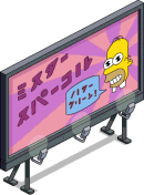 Mr. Sparkle Billboard