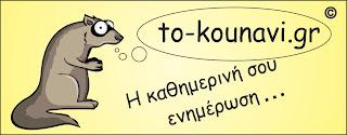to-kounavi.blogspot.gr