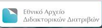 ΕΘΝΙΚΟ ΑΡΧΕΙΟ ΔΙΔΑΚΤΟΡΙΚΩΝ ΔΙΑΤΡΙΒΩΝ