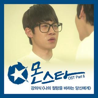 Kang Eui Sik (강의식) - 나의 절망을 바라는 당신에게, Monstar (몬스타) OST Part.6