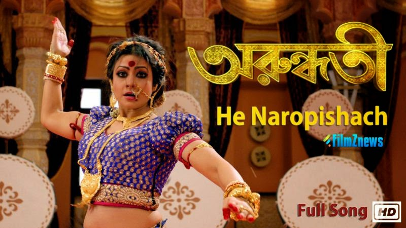 He Naropishach Song Lyrics - Arundhati