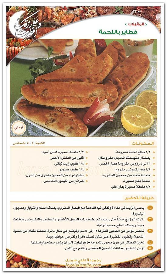 فطائر باللحمة من اكلات رمضان