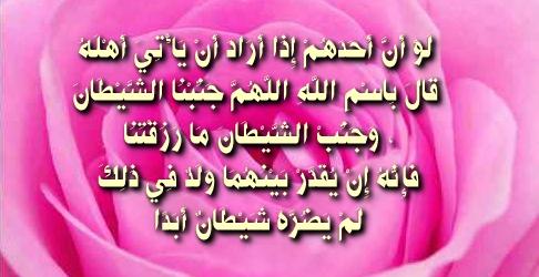 Maxaa la akhriyaa waqtiga galmada | Raaxada guurka,Sign in with your