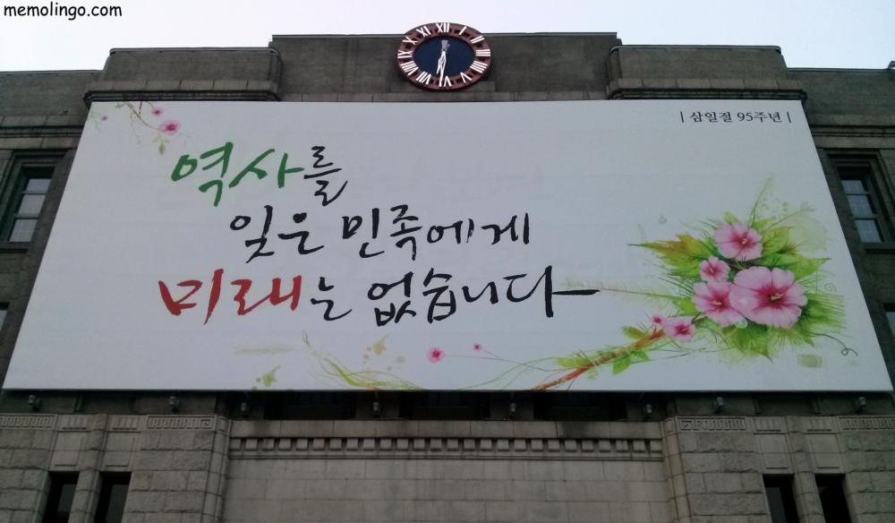 Cartel en coreano para no olvidar la historia