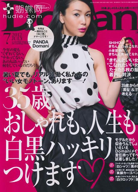 Domani july  2012年7月japanese magazine scans