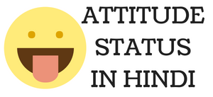Attitude Status In Hindi - Best Hindi Status Collection Ever