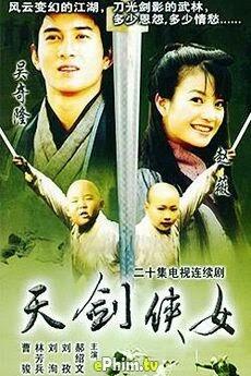Hiệp Nữ Phá Thiên Quan