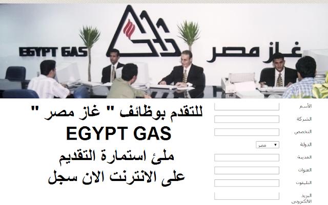 """استمارة التسجيل بوظائف """" شركة غاز مصر - EGYPT GAS """" للجميع على الانترنت"""