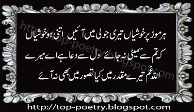 True-Love-Mobile-Urdu-Poetry