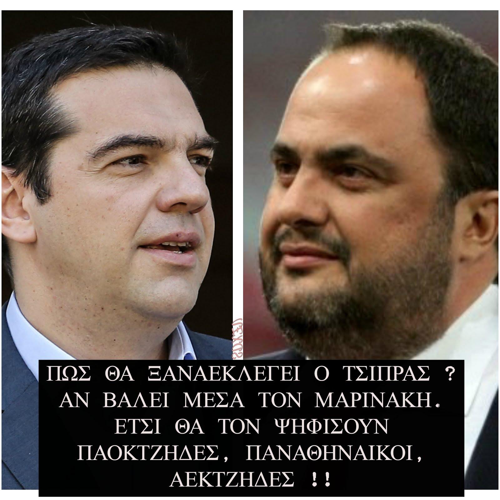 Τσίπρας, ΠΑΟΚ, ΟΣΦΠ, ΠΑΟ, ΑΕΚ