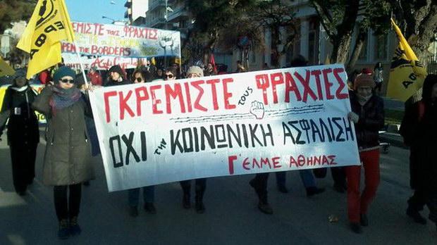 Διαδήλωση στην Αλεξανδρούπολη ενάντια στον φράχτη του Έβρου
