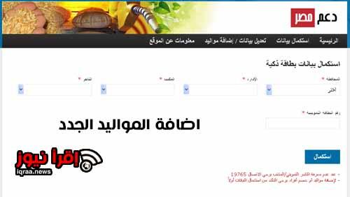 طريقة اضافة المواليد الجدد بعد فتح باب التسجيل علي موقع دعم مصر