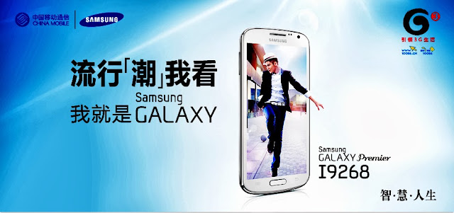 Samsung Galaxy Premier - GT-i9268 - China Mobile