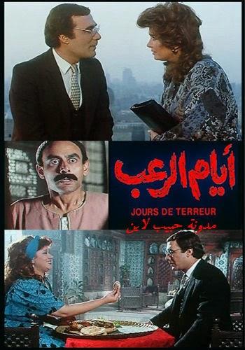 فيلم,المصري,ايام,الرعب,مدونة,حبيب,لاين