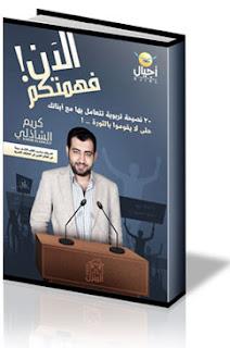 تحميل كتاب الأن فهمتكم PDF - كريم الشاذلى