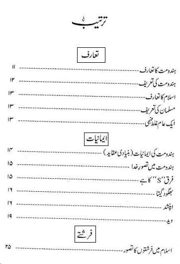 Islam aur Hinduism pdf