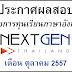 ประกาศผลสอบ โครงการทุนเรียนภาษาอังกฤษ NextGen Thailand (เดือน ตุลาคม 2014)