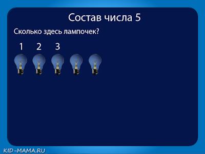 http://kid-mama.ru/lamp5/lamp5.htm