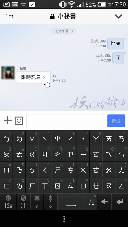 2014 07 22+11.30.43+(%E8%A4%87%E8%A3%BD) - LINE 4.5.3 新功能「限時聊天」大揭密!
