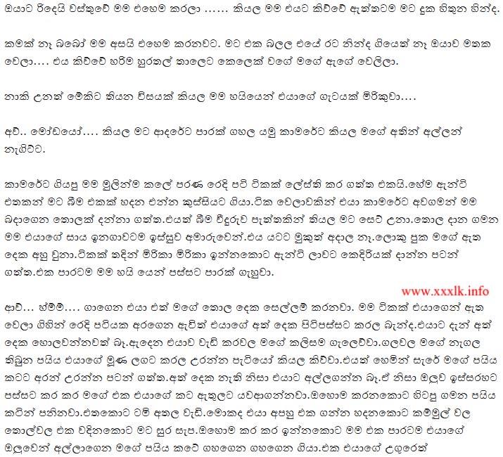 Sinhala Wela Katha Gossip
