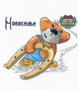 RTO, Новоселье