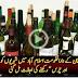 shrab aur chars ki ijazat by court