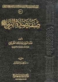 صفة صلاة النبي صلى الله عليه وسلم - كتابي أنيسي