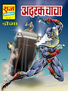 ADRAK CHACHA (Doga Hindi Comic) (PDF)
