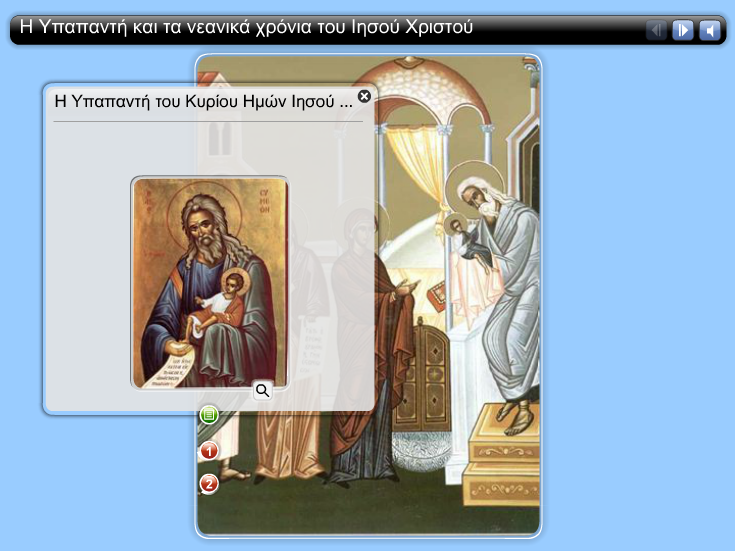 http://ebooks.edu.gr/modules/ebook/show.php/DSGYM-B118/381/2536,9842/extras/Html/kef1_en8_ypapanti_kai_neananika_xronia_parousiasi_popup.htm