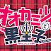 Download Ookami Shoujo to Kuro Ouji Subtitle Indonesia [Batch]