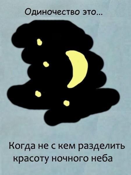 когда не с кем разделить красоту ночного неба