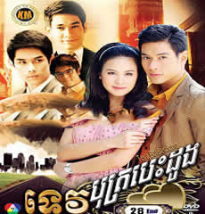 [ Movies ]  - ទេវបុត្របេះដូង- Movies, Thai - Khmer, Series Movies - [ 28 part(s) ]