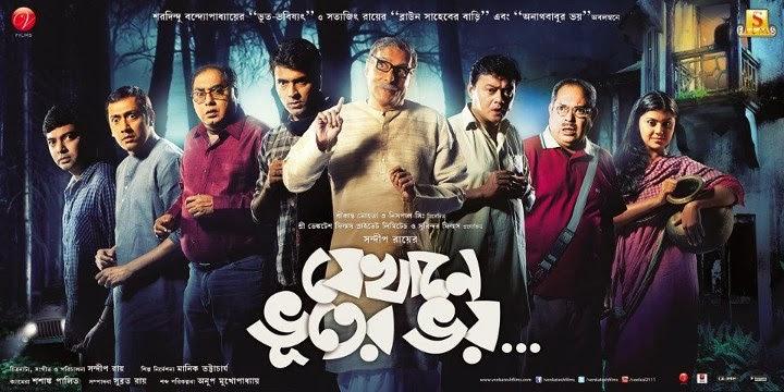 new kolkata moviee 2014 click hear.................... Jekhane+bhooter+voy