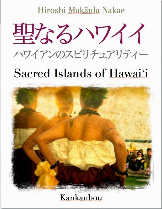 聖なるハワイイ