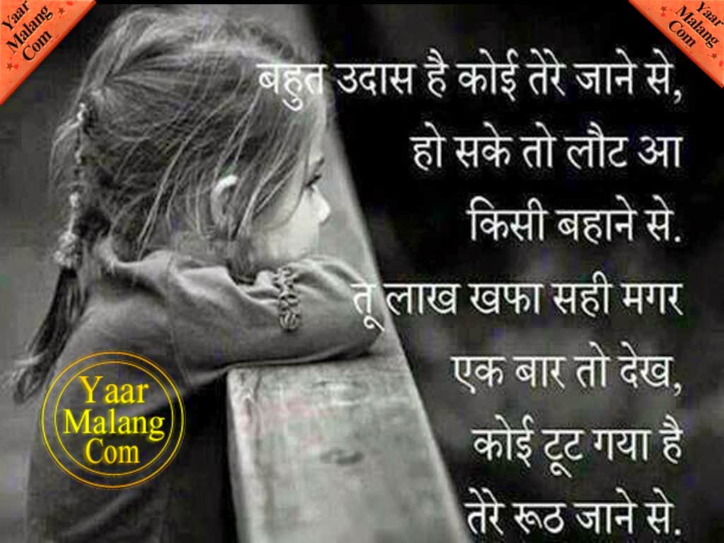 Sad Hindi Status Wallpaper Hindi Motivational Quotes | hd
