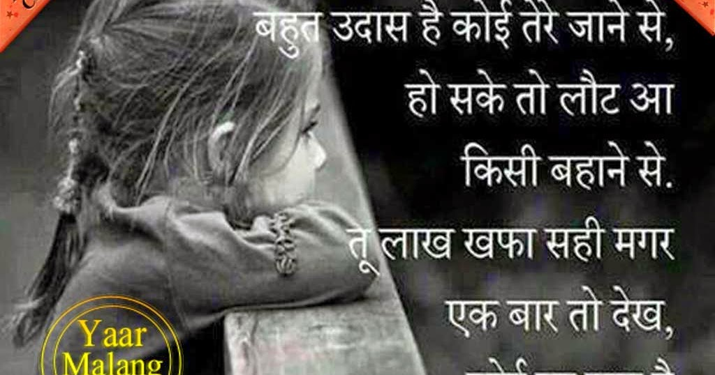 sad love quote hindi quotes hindi motivational quotes