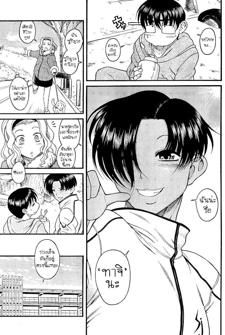 Nana to Kaoru 17 - หน้า 6