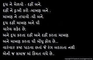 kaushal mandalia inspirational quotes in gujarati