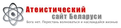 A-THEISM: Атеистический сайт Беларуси