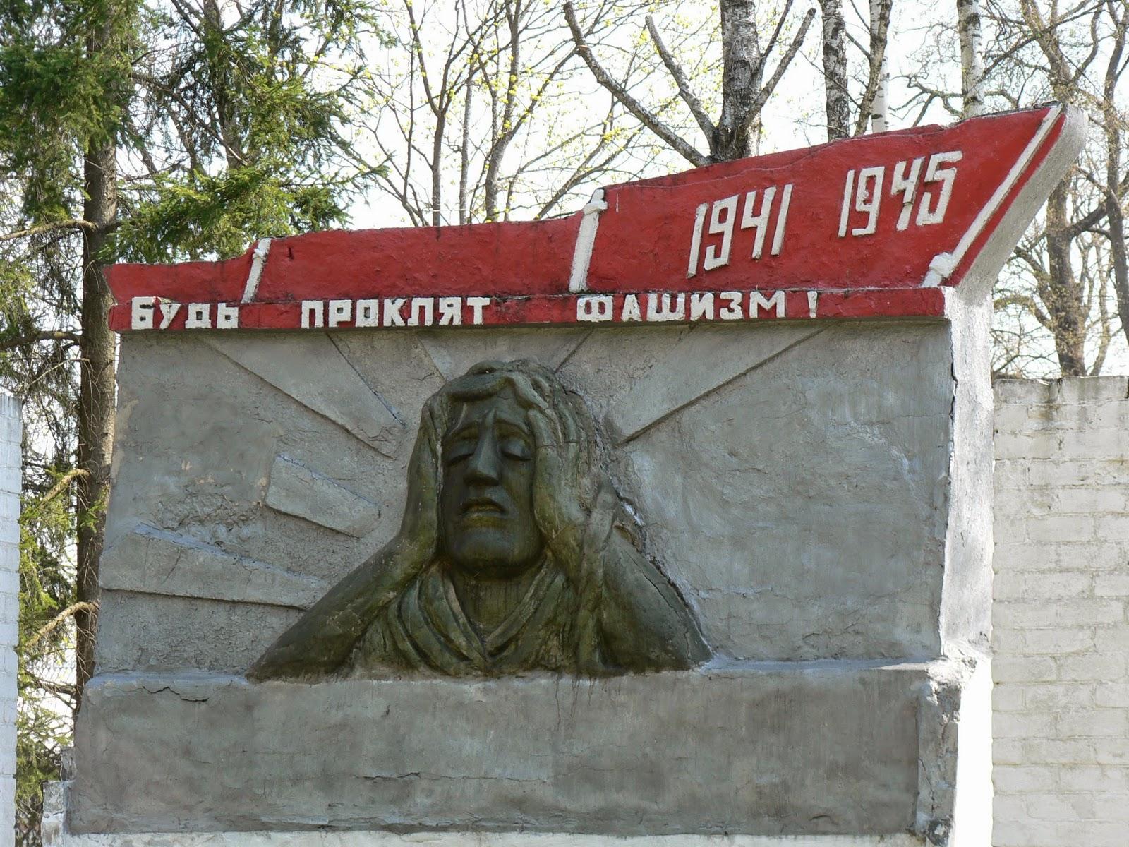 Памятник-на-Украине-против-Фашизма